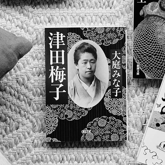 「津田梅子」の評伝小説