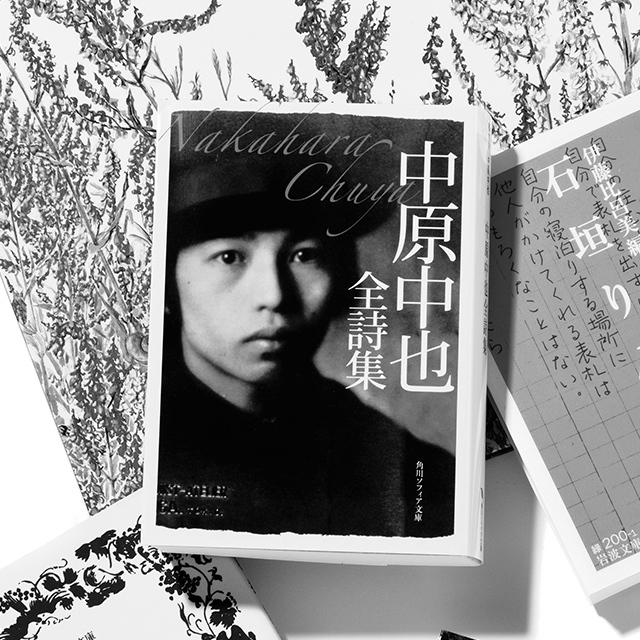 『中原中也全詩集』 中原中也  角川ソフィア文庫 ¥1,360