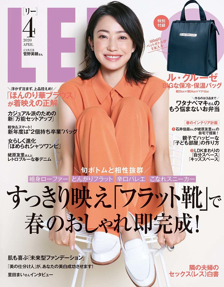 『LEE』<br> 2020年3月号(~5/6)<br> 2020年4月号(~6/5)<br> 2020年5月号(5/7~7/6)<br><br>