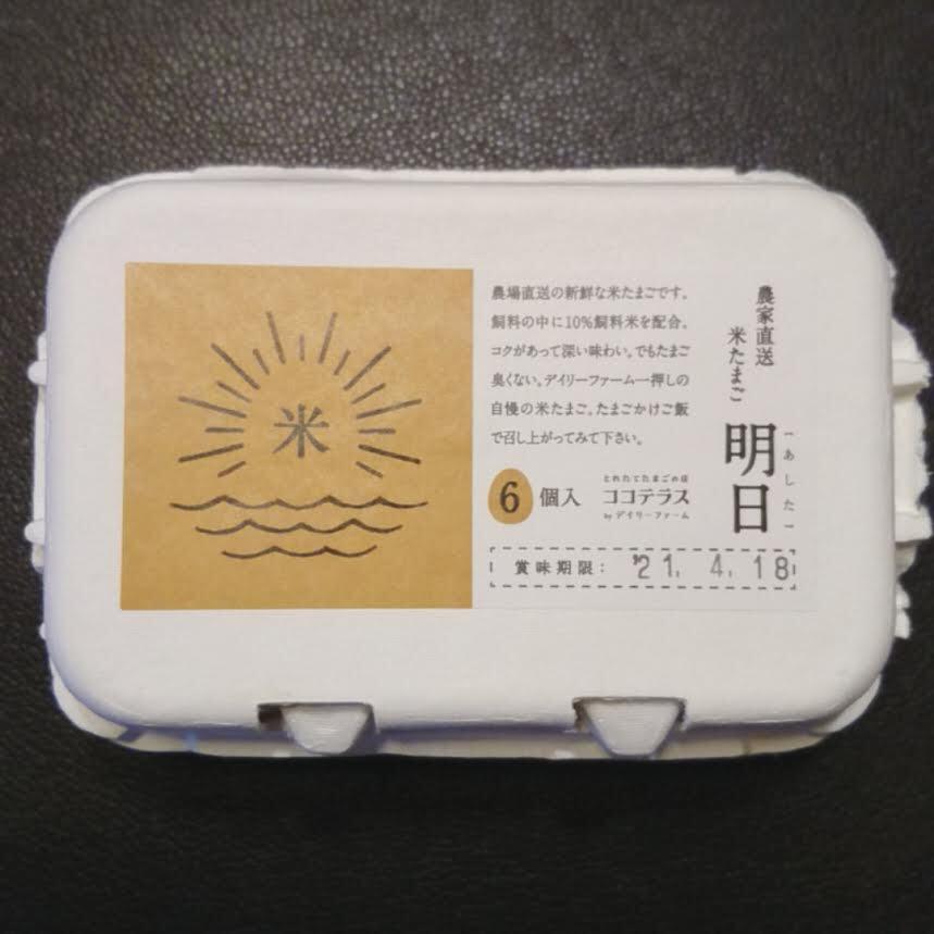 """農家直送米たまご""""明日"""""""
