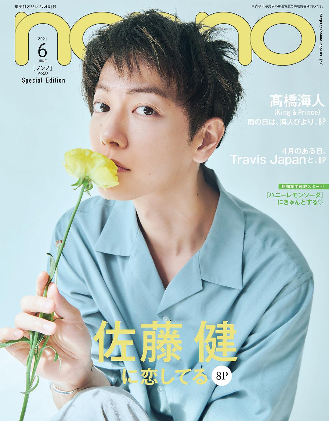 non-no2021年6月号 通常版の表紙は佐藤健が担当!