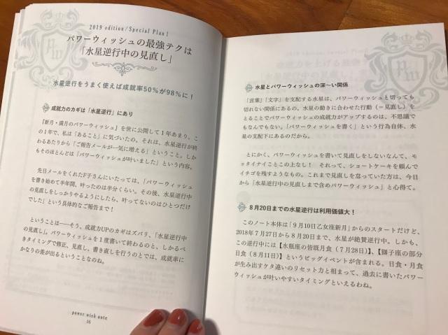 願いが叶う!パワーウィッシュノート②_1_2-1