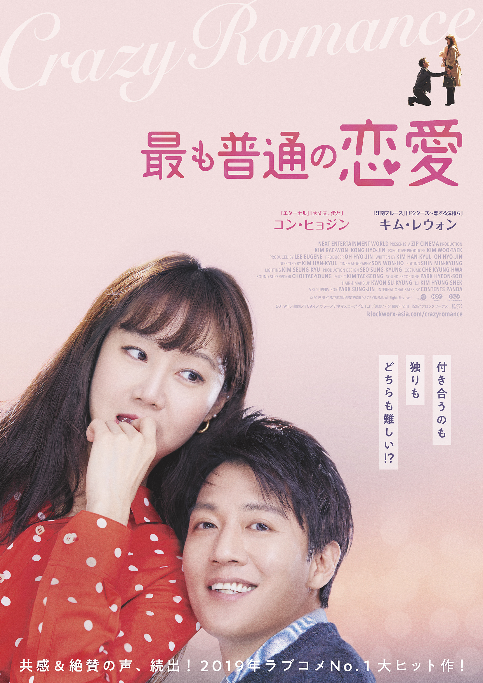 「サイコだけど大丈夫」、『最も普通の恋愛』も! この夏観るべき韓流ドラマ&映画はこれ_1_4