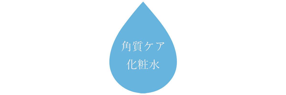 """化粧水をより""""効かせる""""6"""