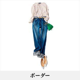 40代に似合うボーダーに合わせたファッションコーデ
