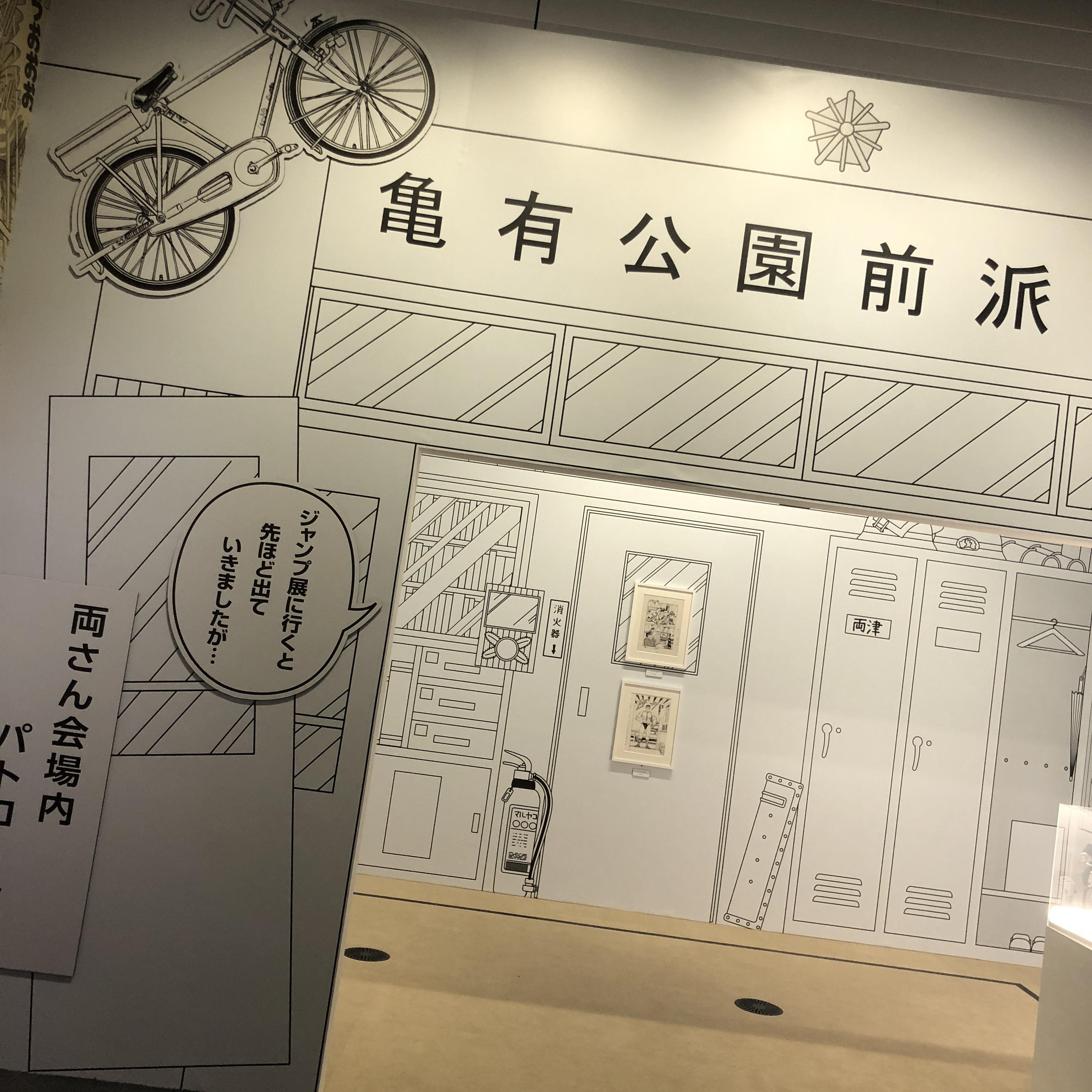 "Vol.45♡ ""週刊少年ジャンプ50周年展VOL.2""を一足先にレポート☺︎_1_4-1"