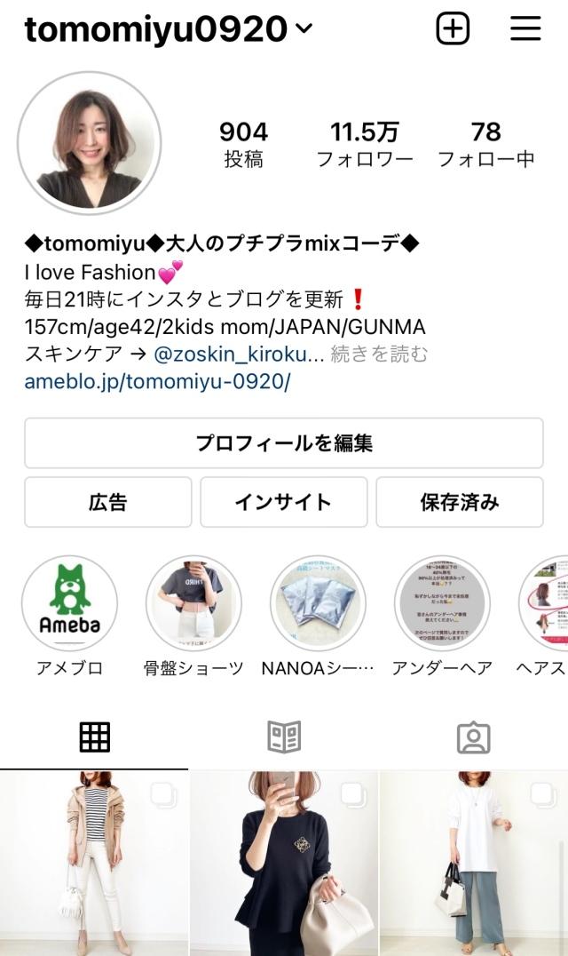2月集計!コーデ人気ランキング【tomomiyuコーデ】_1_11