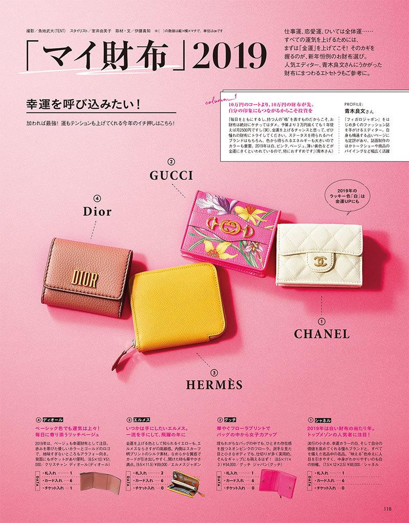 幸運を引き寄せる「マイ財布2019」