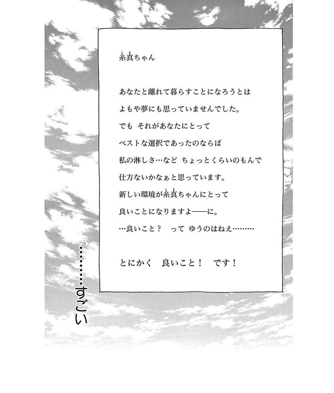 プリンシパル 第1話 試し読み_1_1-7