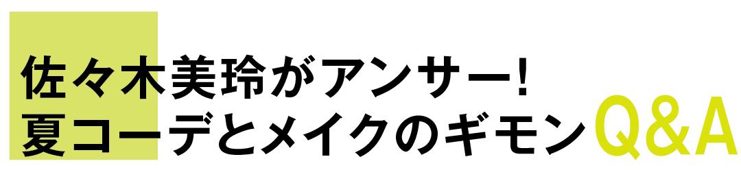 佐々木美玲がアンサー! 夏コーデとメイクのギモンQ&A