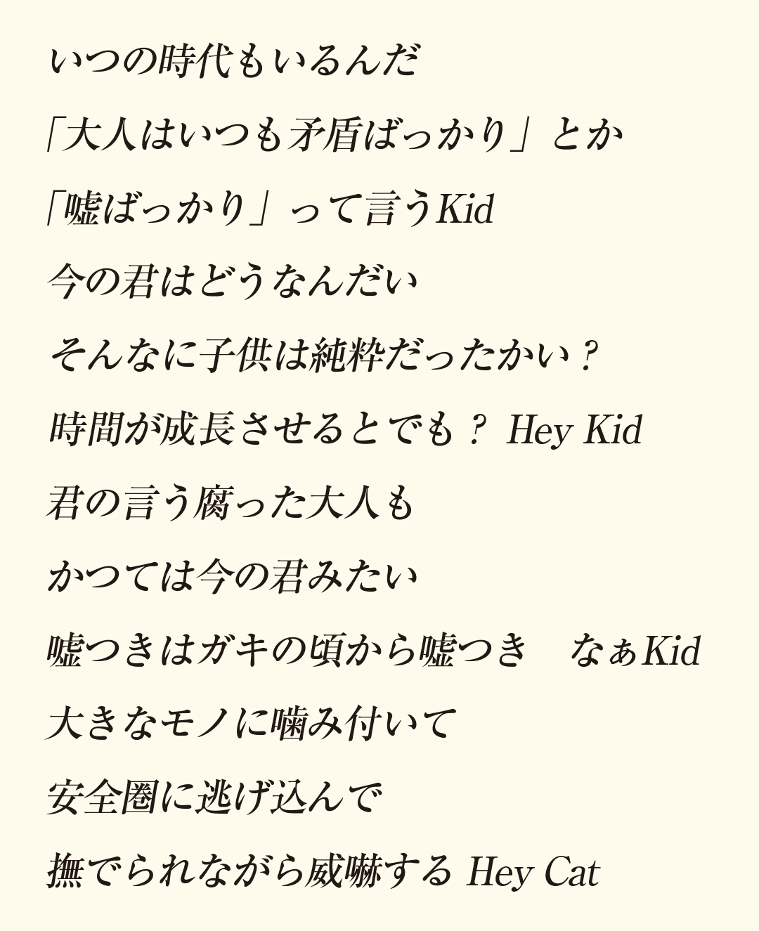 SEKAI NO OWARI『LOVE SONG』を読み解く!【ヒャダインのこの歌詞がすげえ! 】_1_2