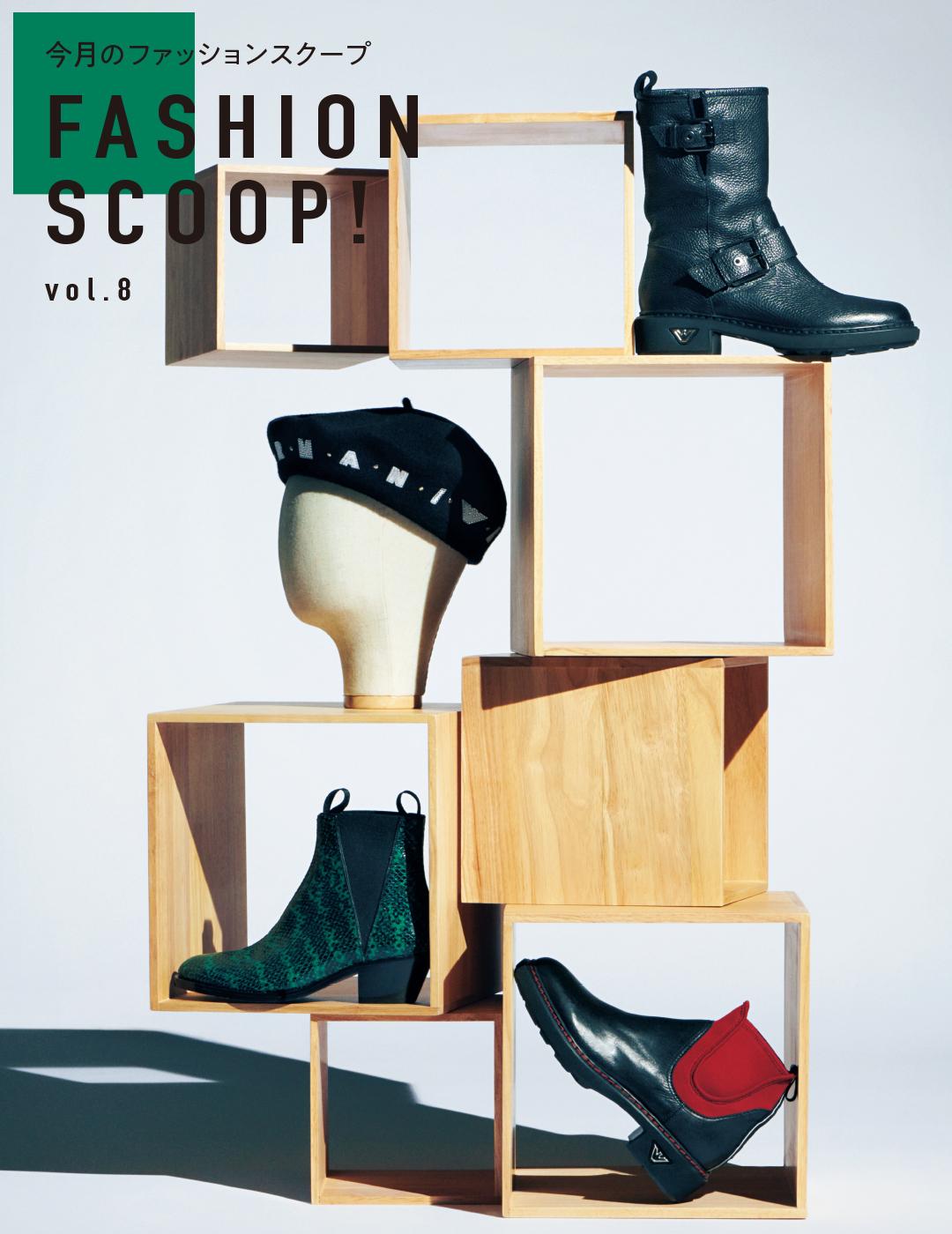 今月のファッションスクープ FASHION SCOOP! vol.8