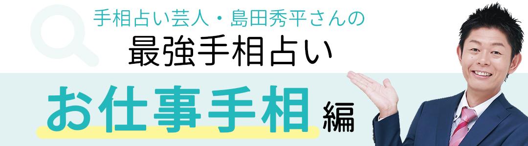 手相占い芸人・島田秀平さんの最強手相占い!お仕事手相編