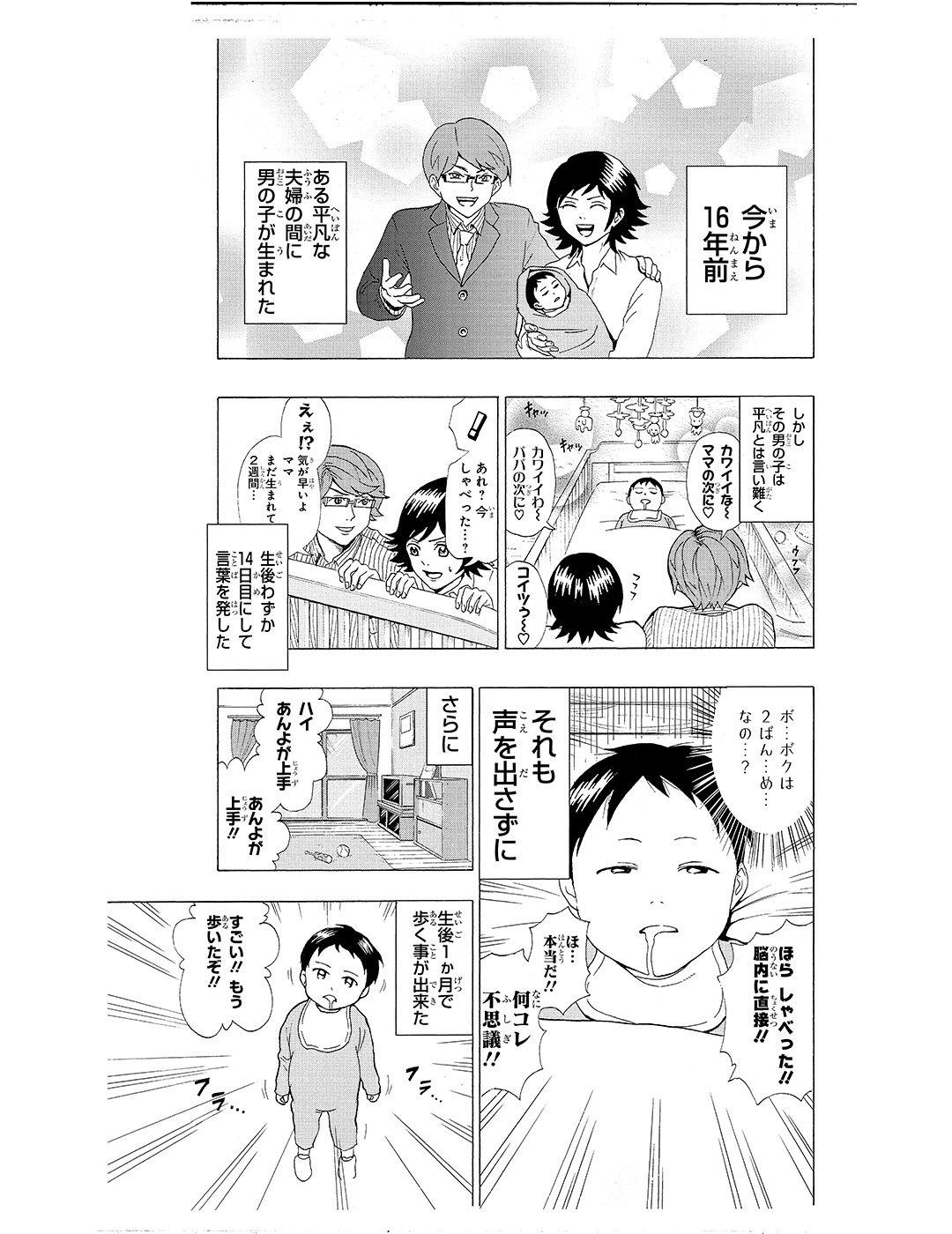 斉木楠雄のΨ難 第1話|試し読み_1_1-5