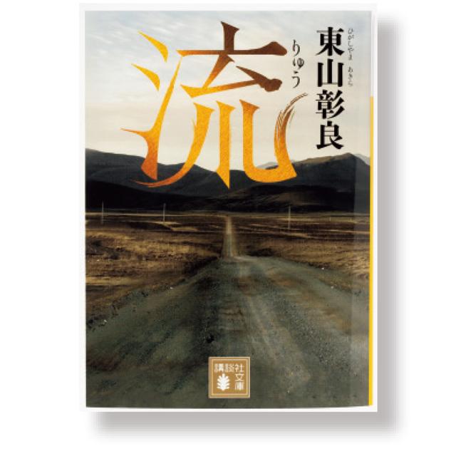『流(りゅう)』 東山彰良
