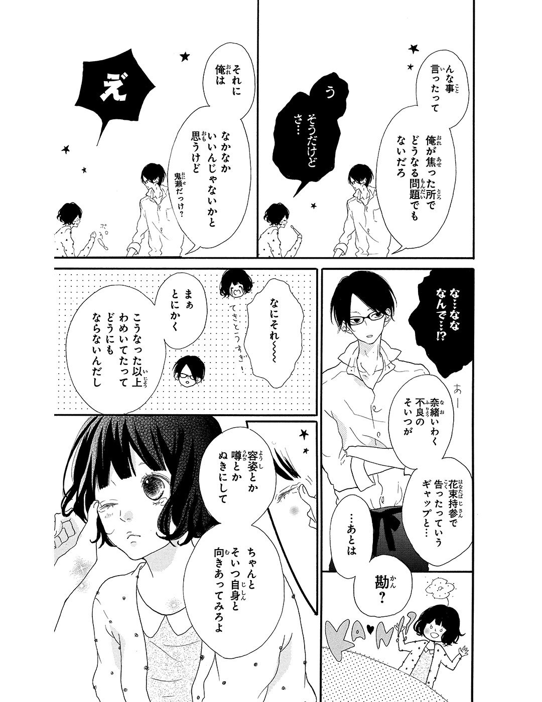 honey 第1話|試し読み_1_1-12
