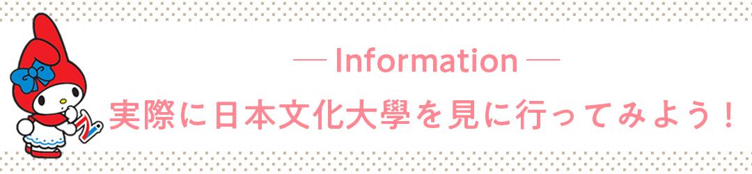 Information 実際に日本文化大學を見に行ってみよう!
