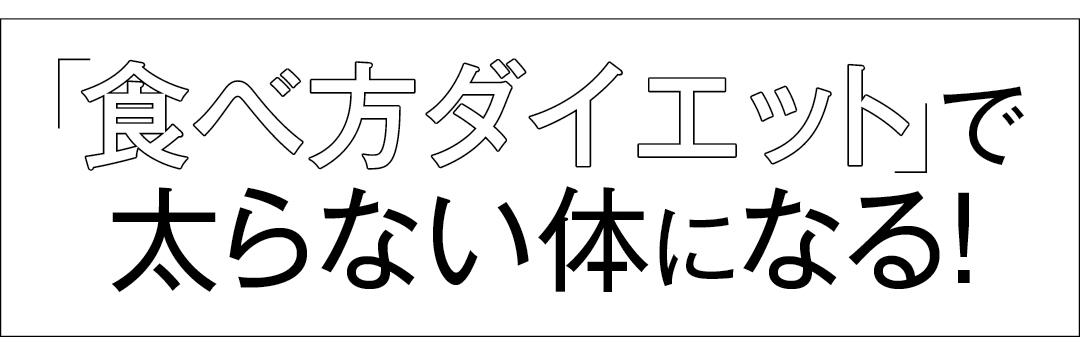 食事ダイエット★今日は外食…ラーメン屋でも飲み会でも太りにくい食べ方7選!_1_1