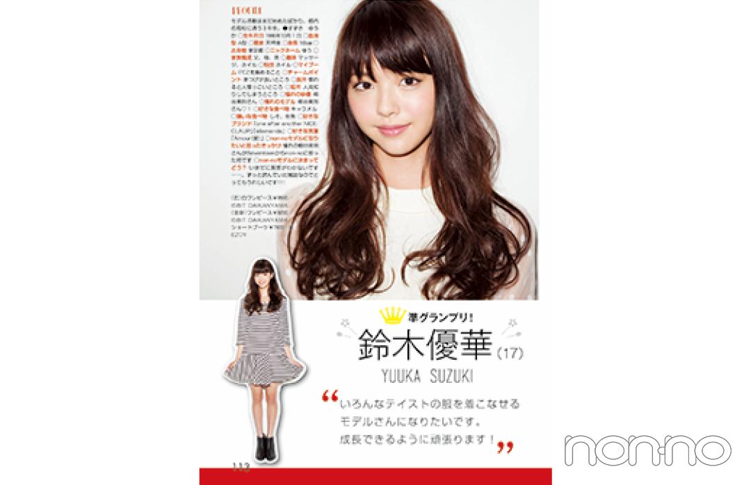 2014年11月号「新ノンノモデル発表!!」の紙面カット