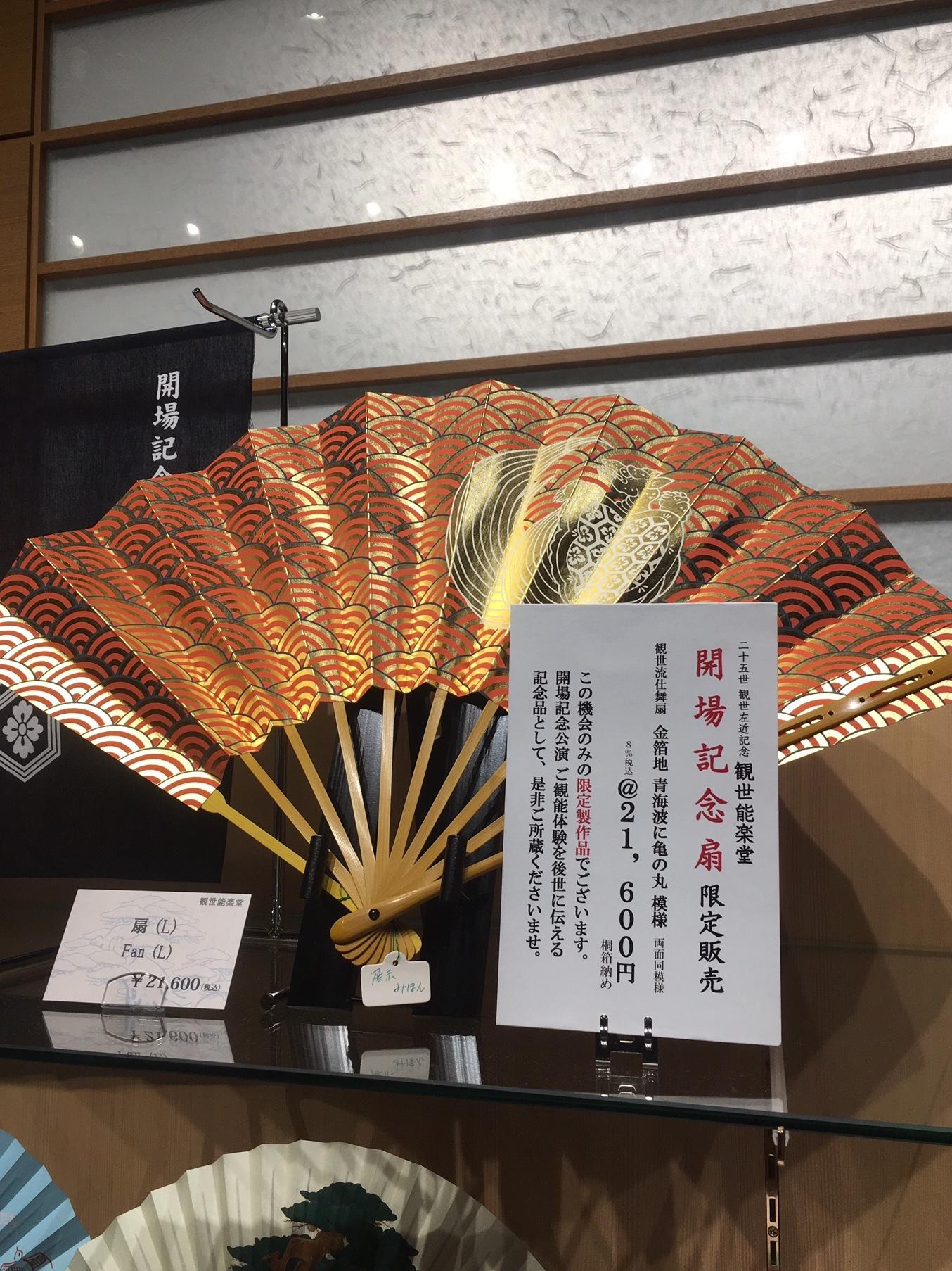 観世能楽堂 GINZA SIX_1_3