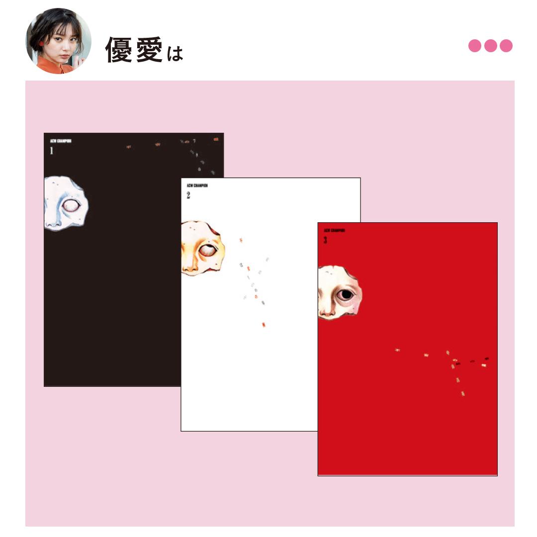 新川優愛&西野七瀬が2019年も夢中になりそうなゲーム&マンガは?_1_2-3