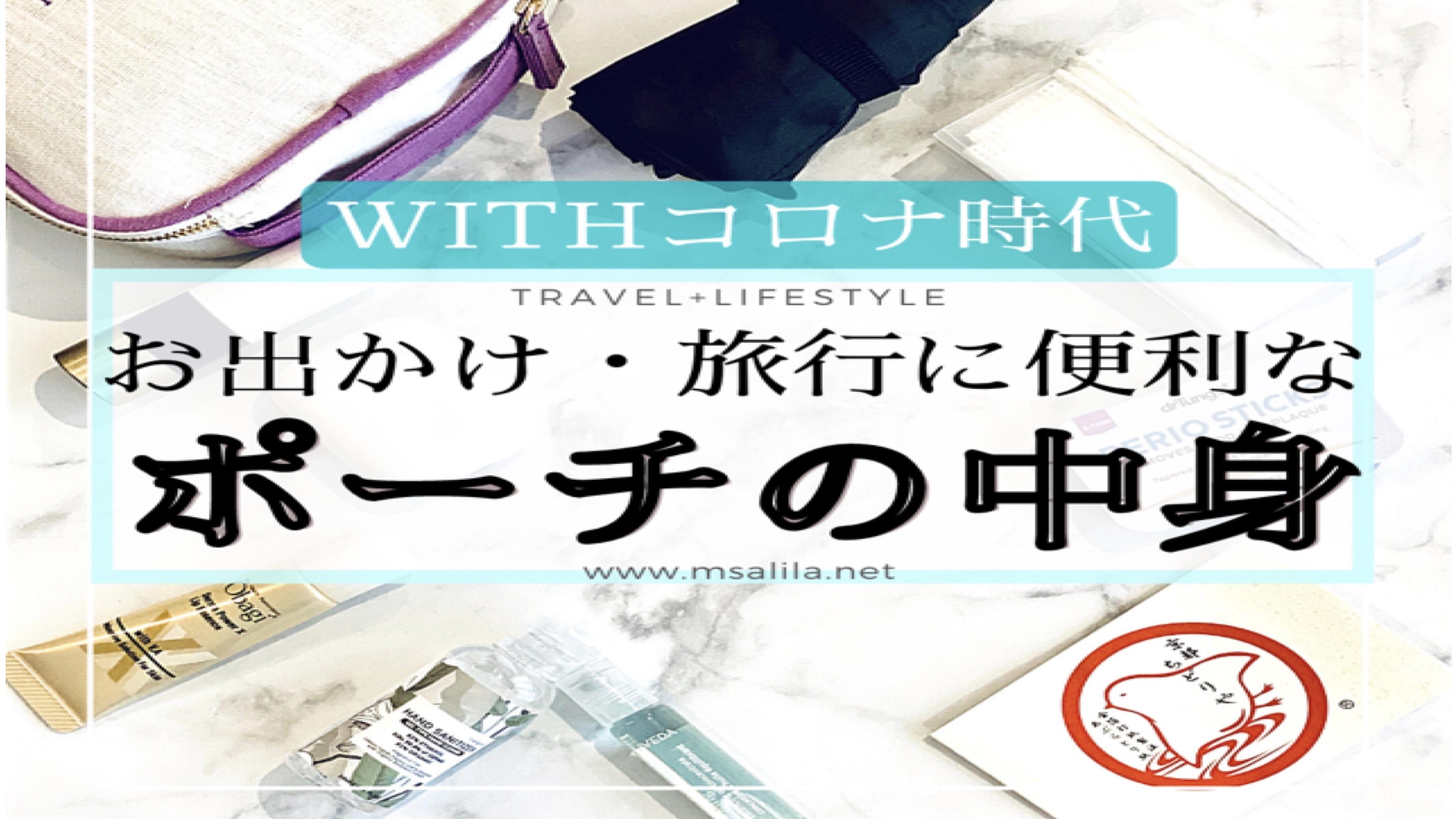 ママトラベラーMIKI 旅ブログ