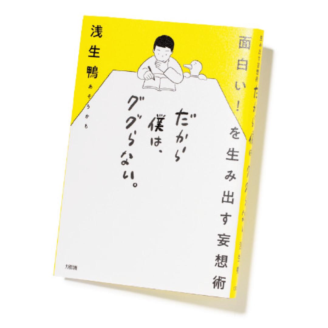 『面白い! を生み出す妄想術 だから僕は、ググらない。』を読む。【街の書店員・花田菜々子のハタチブックセンター】_1_2