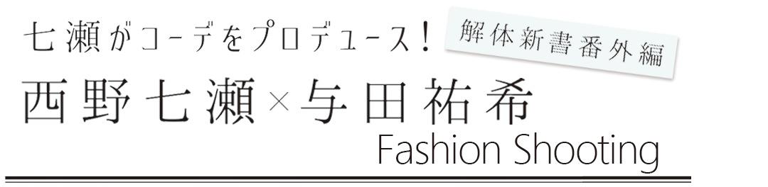 番外編|西野七瀬×与田祐希 Fashion Shooting