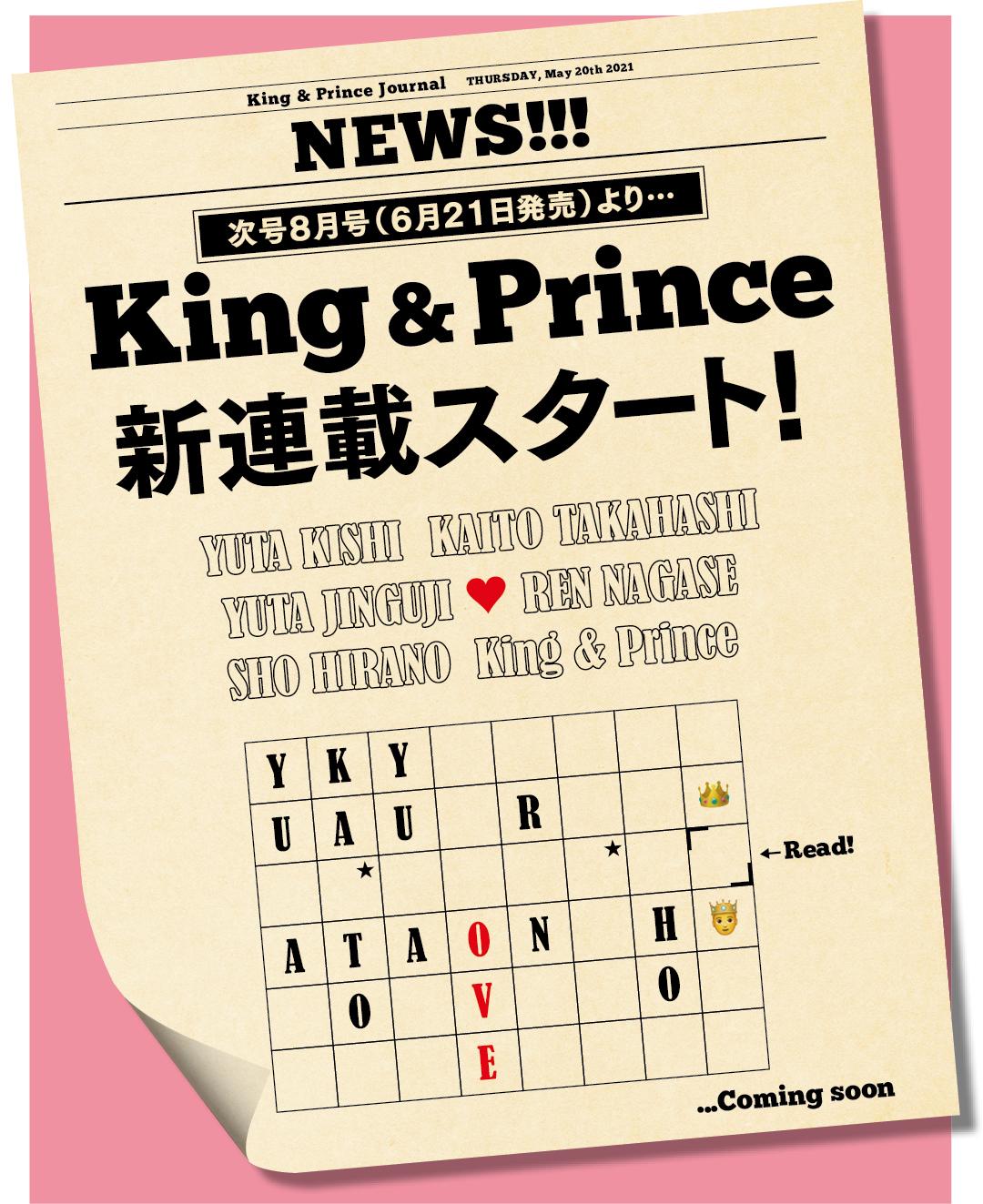 ノンノでKing & Princeの新連載スタート!