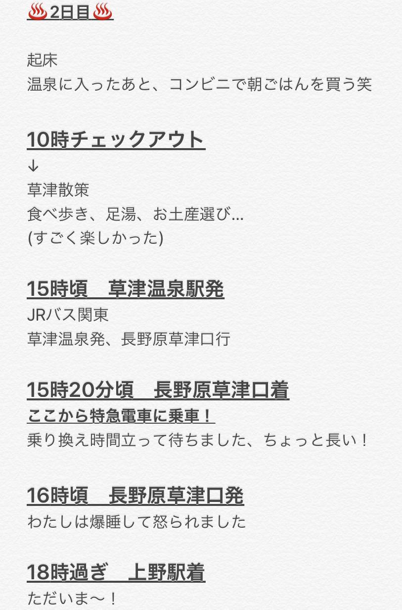 【女子旅♨️in草津①】行き方・過ごし方編_1_5