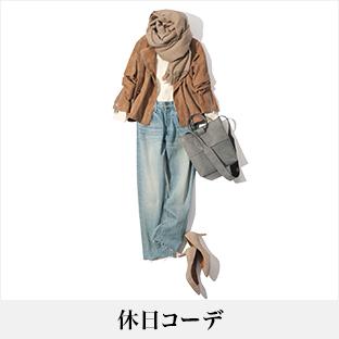 40代ファッション 休日コーデ