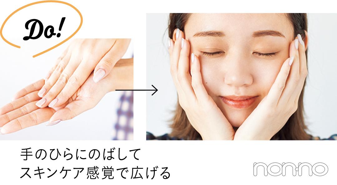 Do! 手のひらにのばして スキンケア感覚で広げる