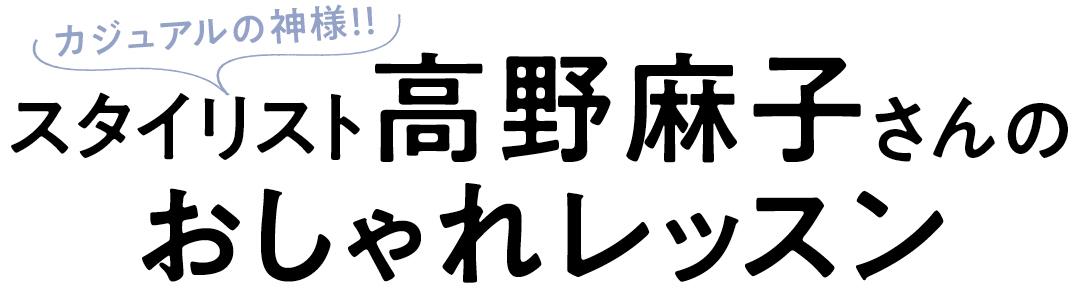 カジュアルの神様!! スタイリスト高野麻子さんのおしゃれレッスン