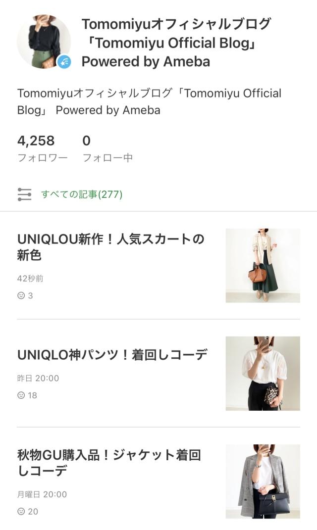 UNIQLO U新作!コットンツイルフレアスカート【tomomiyuコーデ】_1_10
