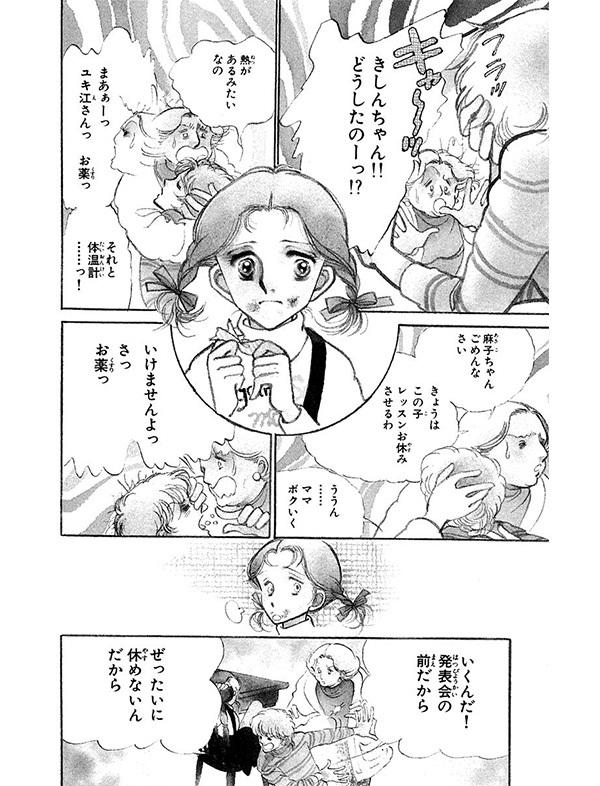NHKドラマ『半分、青い。』で大注目!?珠玉の名作『いつもポケットにショパン』!【パクチー先輩の漫画日記 #11】_1_1-5