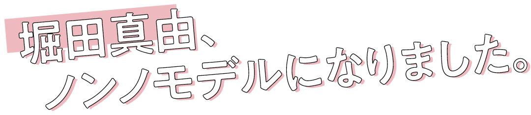 堀田真由、ノンノモデルになりました。