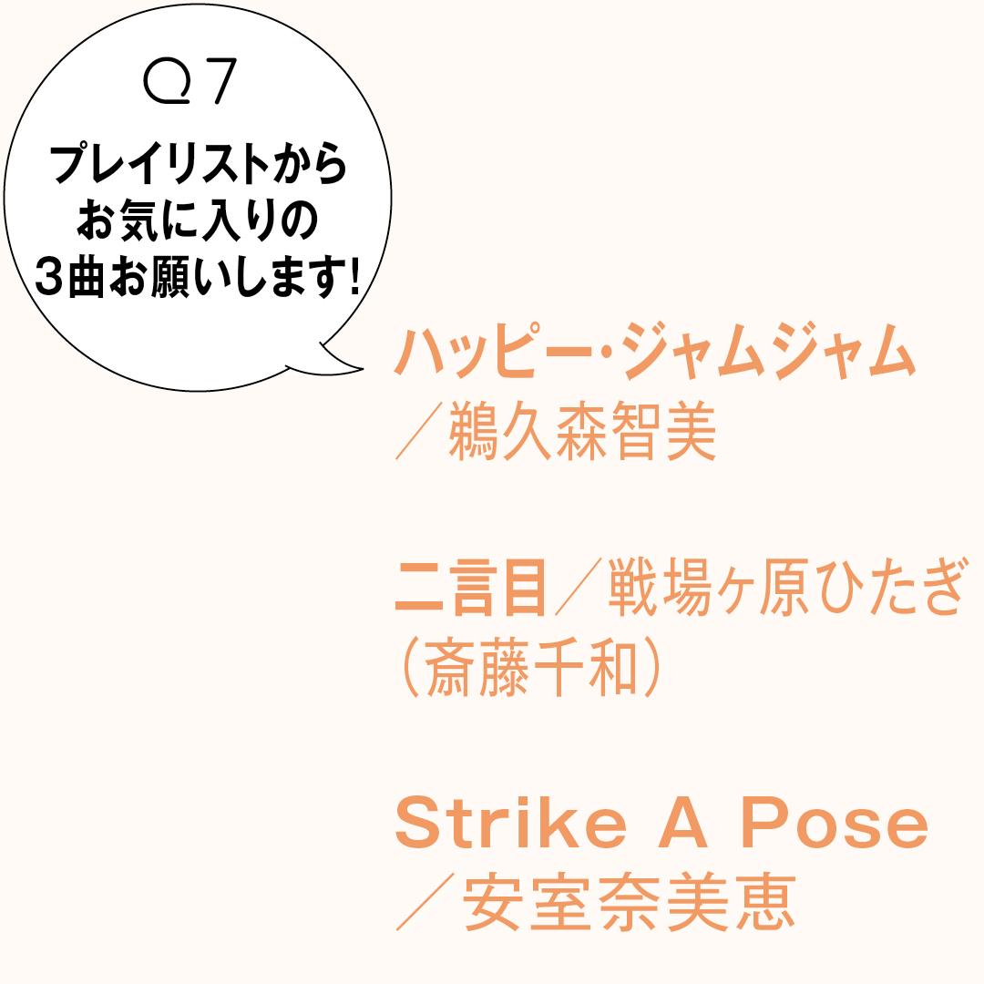 新川優愛のバッグの中身★ ミニ財布、リップからスマホの中まで公開!_1_2-7