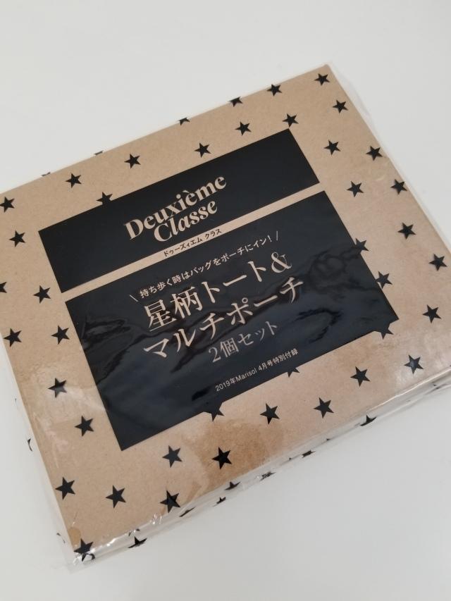 やはり気になる星アイテム☆今月号のマリソルの付録も星柄トート☆☆_1_3