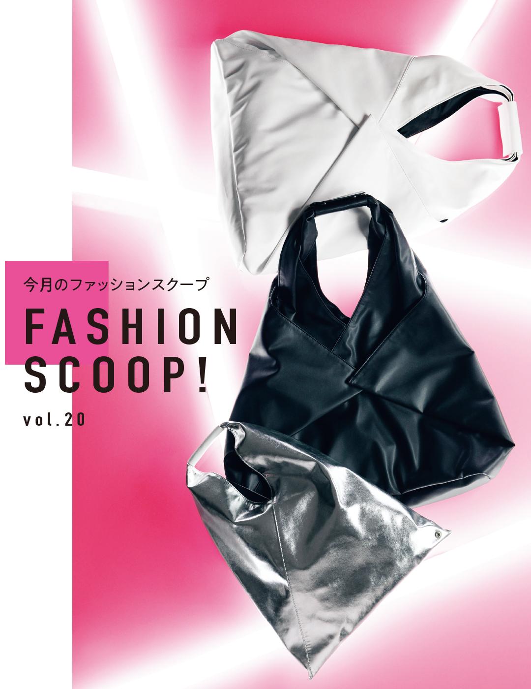 今月のファッションスクープ FASHION SCOOP! vol.20