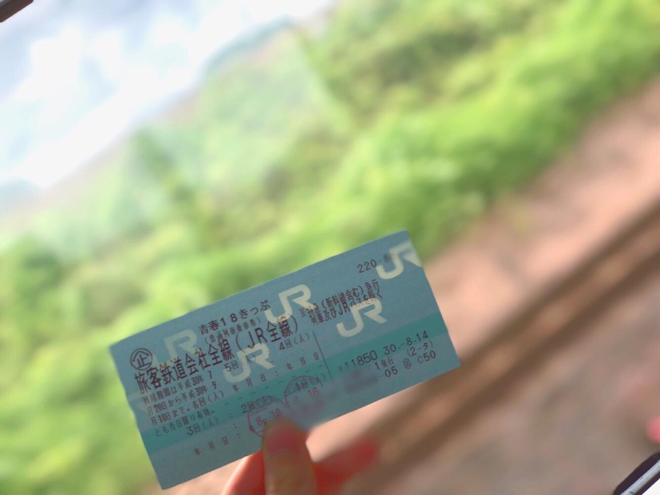 2人でいけば往復6千円♩青春18切符で行く関西旅_1_1