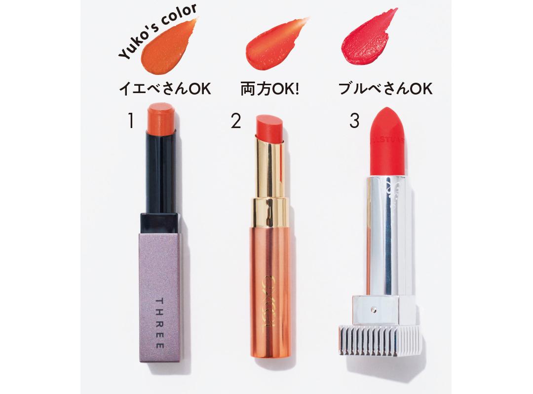 Yuko's color イエベさんOK 両方OK! ブルベさんOK