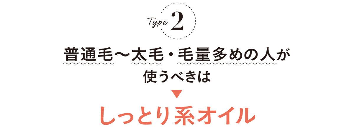 超基本・ヘアオイルの選び方3