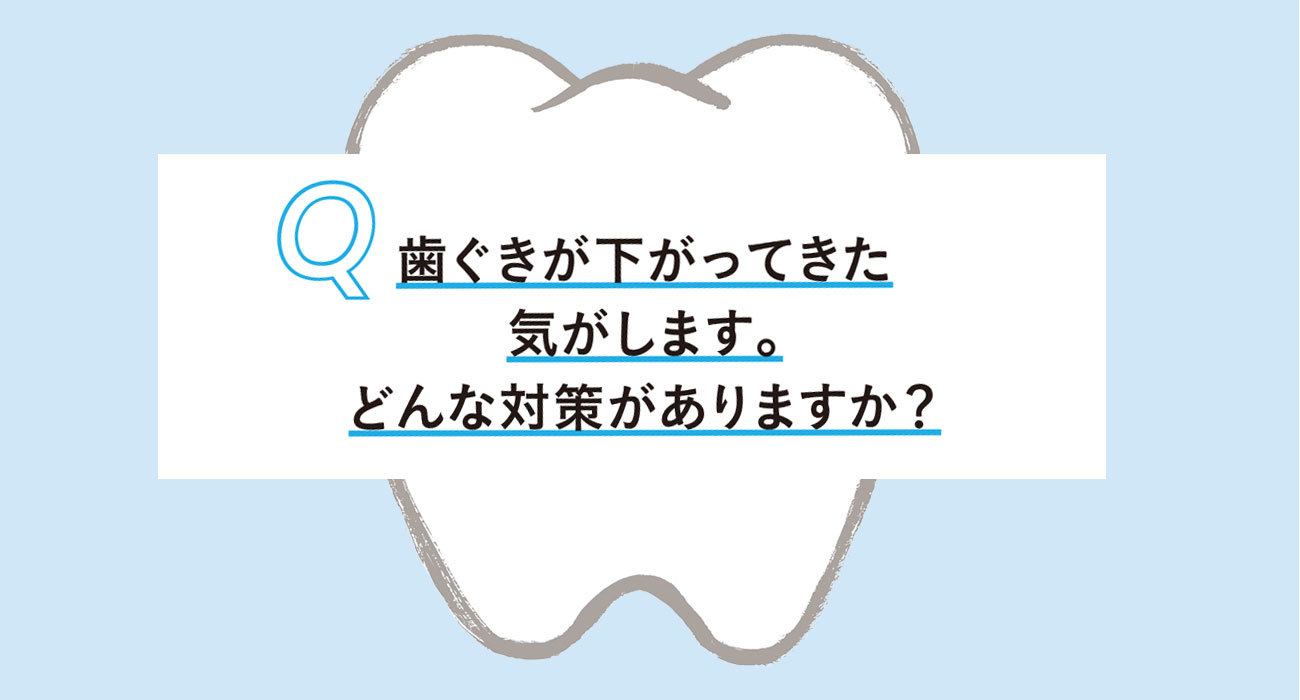 歯と歯茎の知っておきたいQ&A4