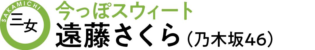 三女 今っぽスウィート 遠藤さくら(乃木坂46)