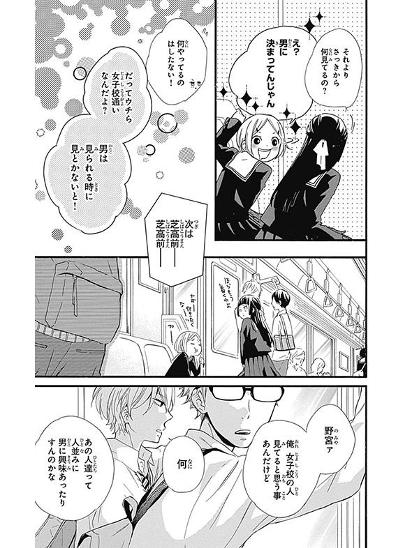 ふしぎの国の有栖川さん 漫画試し読み4
