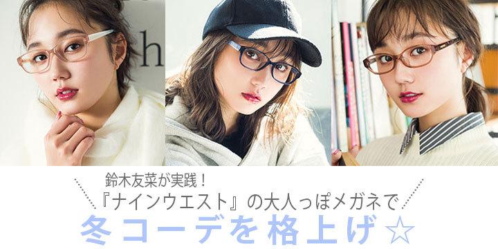 ナインウエストの大人っぽメガネで冬コーデを格上げ☆友菜が実践!