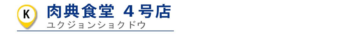 江南(カンナム)&新沙洞(シンサドン)エリアMAP|nono-no10月号別冊付録★江野沢愛美の韓国旅ガイド_1_12