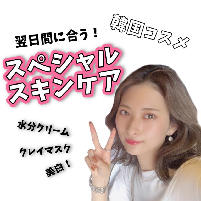 【毛穴撲滅!】韓国コスメでスペシャルケア_1_1