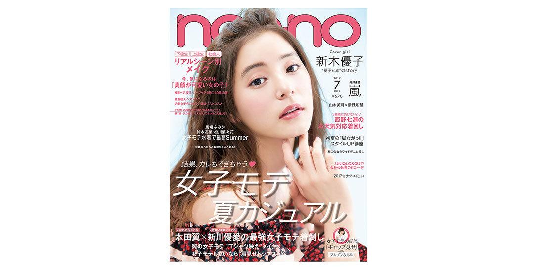 ノンノ7月号は明日発売! 今月のみどころをチェック☆_1_1