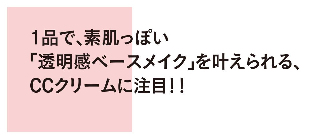 『SUGAO』のCCクリームが、出会う季節にぴったり♡ 好感度ベースメイクで春デビュー_1_3